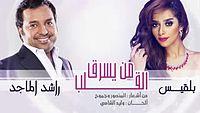 راشد الماجد و بلقيس - من يسرق القلب (النسخة الأصلية) _ 2015 - YouTube.mp4