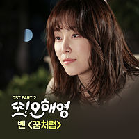 Ben - Like a Dream (OST Another Miss Oh Part.2).mp3