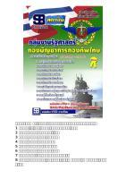 แนวข้อสอบ กลุ่มงานรัฐศาสตร์ กองบัญชาการกองทัพไทย.doc