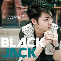 Black Jack - คนงมงาย.mp3