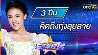 คิดถึงทุ่งลุยลาย - ปิ่น พรชนก หมายเลข 3 - THE STAR 12 Week 2 - ช่อง one 31.mp3