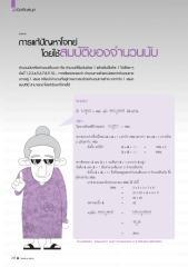 38-39 คณิตคิดสนุก.pdf