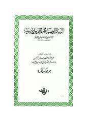 risala_wadhiyyah_karmany.pdf