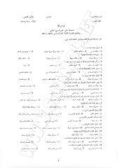 نسج خاص 2010-2011 الفصل الثاني.pdf