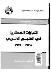 التيارات الفكرية في الخليج العربي 1938 ـ 1971.pdf
