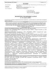 4179 - YUS1470 - Сахалинская область, г. Южно-Сахалинск, р-н Земляничные Холмы, СНТ Дружба, ул Золотое кольцо, 2 — копия.docx