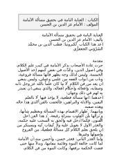 العناية التامة في تحقيق مسألة الإمامة.docx
