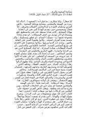 مشايخ الصحوة والترف.doc