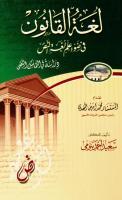 لغة القانون.pdf