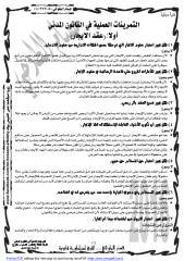 يجوز-ولا-يجوز-ف3-مدني-انتظام-انتساب-مفتوح.pdf