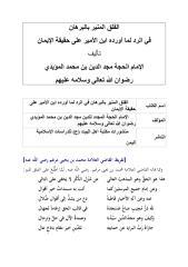 الفلق المنير بالبرهان.pdf