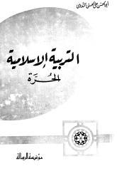 أبو الحسن الندوي - التربية الإسلامية الحرة.pdf