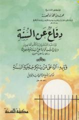 دفاع عن السنة ورد شبه المستشرقين والكتاب المعاصرين - محمد أبو شهبا.pdf