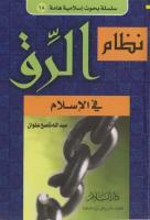 نظام الرق في الاسلام.pdf