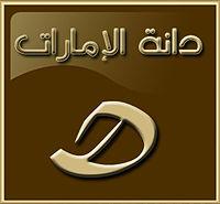 Hussain_Al_Jasmi_-_zfah.mp3