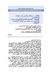 رسالة إبليس إلى إخوانه المناحيس.doc