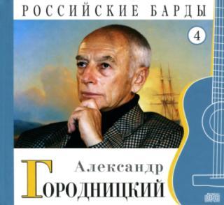Российские барды. Том 04. Александр Городницкий (OCR).pdf
