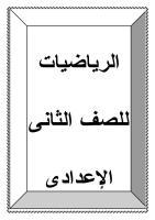 جبر ثانية إعدادى هام ترم 1.pdf