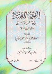 muutabar_sakhawi.pdf