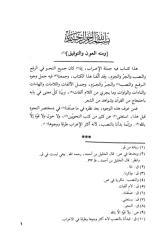 المحلى  وجوه النصب أحمد بن الحسن بن شقير النحوي أبو بكر.pdf