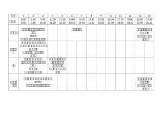 ตารางเรียนคบดนตรี1-2556.doc