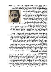 بحث عن مصطفى صادق الرافعى.doc