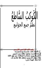 الكوكب الساطع نظم جمع الجوامع.doc