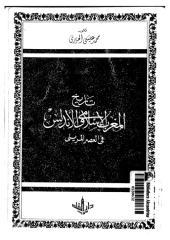 تاريخ المغرب الإسلامي والأندلس في العصر المريني.pdf