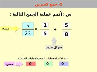 الجمع و الطرح (1).ppt