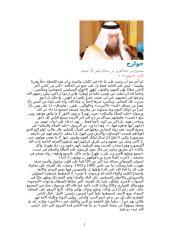 مقال الامير ممدوح عن مشايخ الصحوة.doc