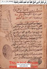 مخطوط  الطب والدواء ابن سينا.pdf