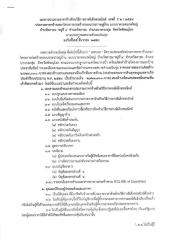 เอกสารแนบท้ายประกาศประกวดราคา ระบบประปาหมู่บ้าน หมู่ที่ 4 ตำบลวัดตายม.pdf