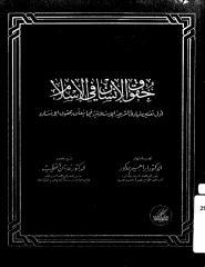حقوق الانسان في الاسلام.pdf