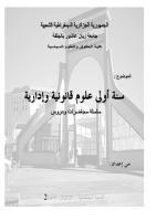سنةأولى حقوق.PDF