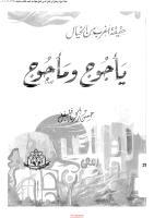 كتاب يأجوج ومأجوج.pdf