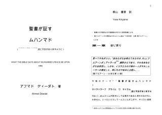どのような聖書の預言者ムハンマドは言う-日本語の言語について japanees.pdf
