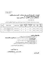 Price Offer -  Qt 131 June 2012.doc