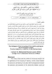 إشكالية زيادة المبنى ودلالتها على زيادة المعنىدراسة تطبيقية على السين وسوف في القرآن الكريم.pdf