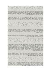 يشكل اﻹخوان المسلمين في السعودية.doc