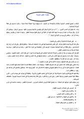 محمد أحمد الراشد - الرقائق.pdf