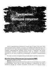 проект «сумерки» (1995) - приложение.pdf