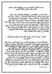 معنى أمهات المؤمنين و من وطئهن النبي صلى الله عليه وسلم بملك اليمين.doc