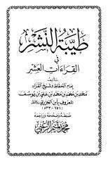 متن طيبة النشر فى القراءات العشر.pdf