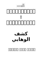 wahabi book.docx