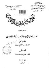 الموفق بالله طلحة بن المتوكل العباسي.pdf