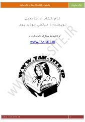 yasamin(www.zarhonar.ir).pdf