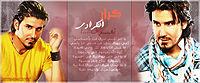 وليد الشامي-مكتور ومكدر.mp3
