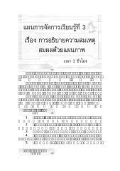 unit4plan3.doc