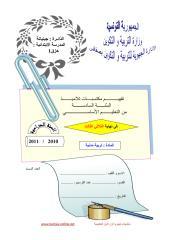 class6 doc32.pdf