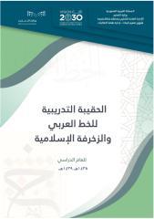 حقيبة الخط العربي +.pdf